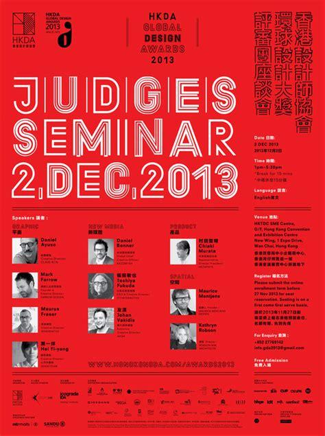seminar style layout hkda global design awards 2013 judges seminar hong kong