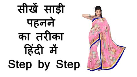 saree draping step by step step by step saree draping 28 images drape indian