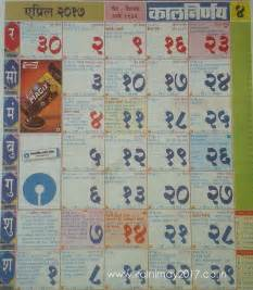 Calendar 2018 Marathi April April Month Marathi Kalnirnay Calendar 2017 For More