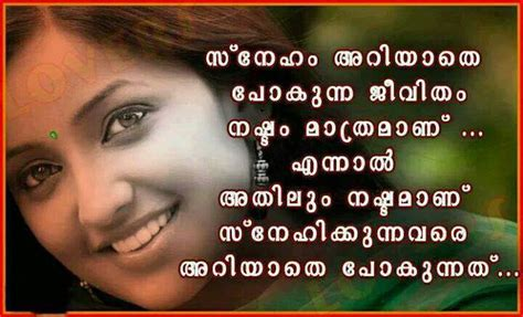 Wedding Anniversary Song Malayalam by Malayalam Quotes Quotesgram