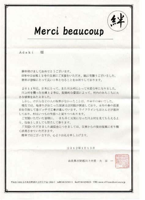 Lettre De Remerciement Gratuite Pour Un Ami Une Lettre En Provenance De Kawakami Mura Pour L Adaki Adaki Kendo Ia 239 Do