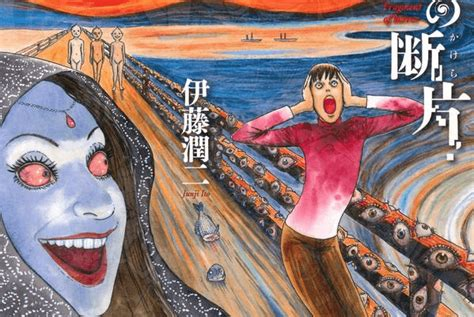 fragments of horror junji ito s fragments of horror licensed by viz