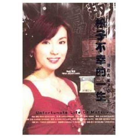 Eiko Ls by Album Yam Rin Koike Http Www Popscreen Search Q