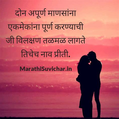 marathi love suvichar marathi suvichar marathi quotes
