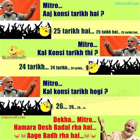 funniest pm narendra modi jokes in hindi   jokescoff