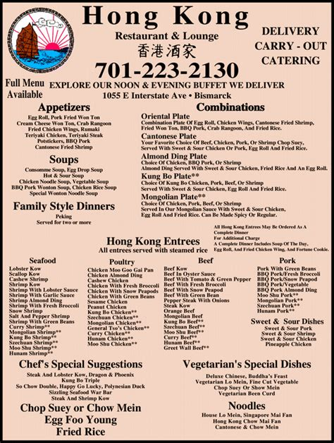 hong kong restaurant new year menu hong kong restaurant bismarck nd 58503 0551