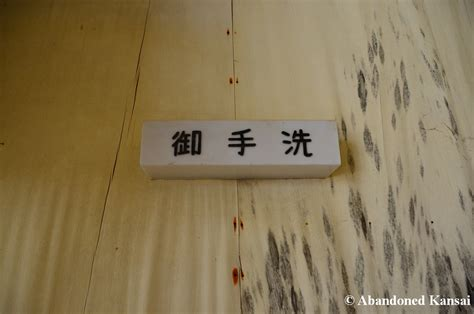 all kanji japanese bathroom sign abandoned kansai