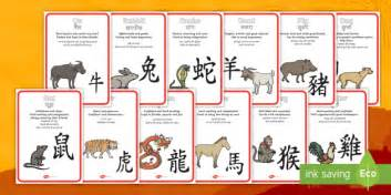 new year animal characteristics printable new year zodiac animal characteristics display posters