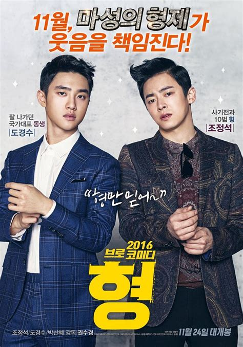film ghost diary kapan tayang sinopsis film korea hyung a k a my annoying brother let