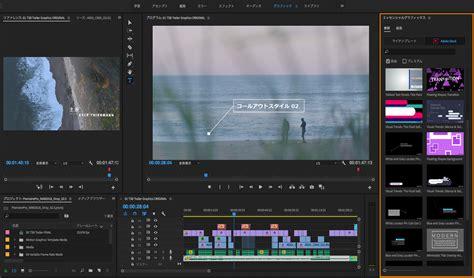 Adobe Premiere Pro Cc の 2018 年 4 月リリースの新機能の概要 Premiere Pro News Template