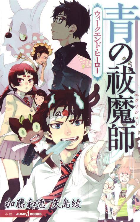 Ao No Exorcist Volume 3 ao no exorcist baka tsuki