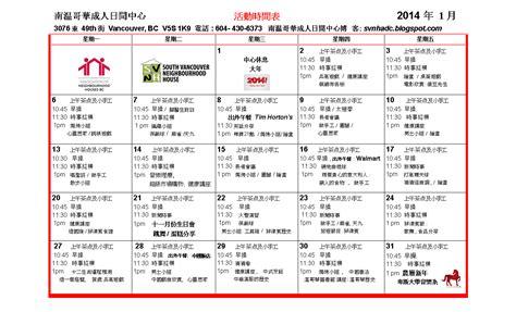 Gender Calendar 2014 Gender Calendar 2014 Calendar Template 2016