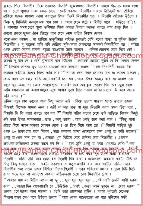 best choti golpo mouno bikel bangladeshi models wallpapers
