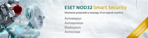 eset nod32 antivirus smart security 32 64 bit free скачать торрент eset smart security eset nod32 antivirus