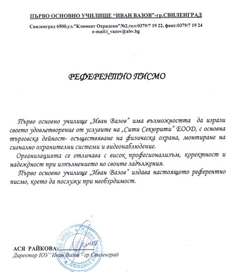 Recommendation Letter For Primary Reference Letter From The Primary School Ivan Vazov