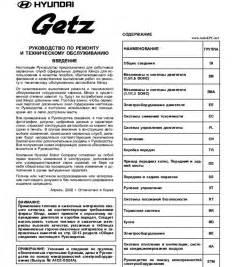 2002 2005 hyundai getz service repair workshop manual
