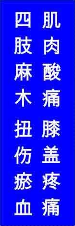 Obat Herbal Feng Shi Bao pengapuran