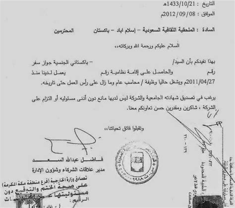 Offer Letter Arabic Format How To Get Saudi Embassy Attestation For Certificates
