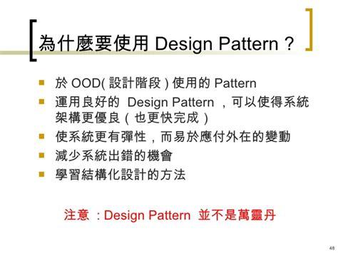 design pattern in ooad ooad