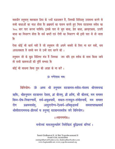 maruti stotra marathi mp3 shri hanuman vadvanal stotra in sanskrit and