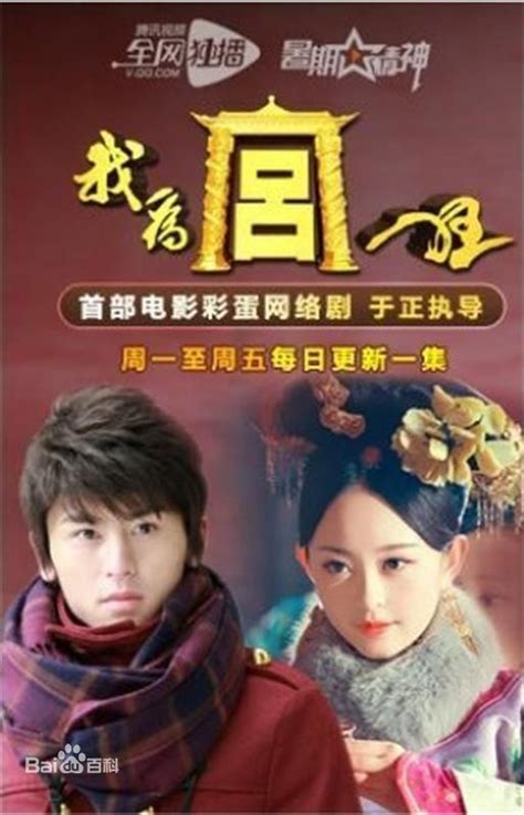 dramanice u prince crazy for palace c drama 2013