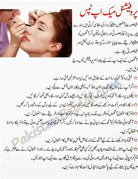 7 Tips On Looking In A by Makeup Tips In Urdu To Look Stunning 7 2