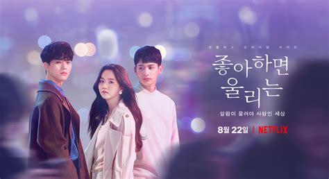 reasons   upcoming netflix drama love alarm