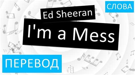 download mp3 ed sheeran i m a mess ed sheeran i m a mess перевод песни на русском слова
