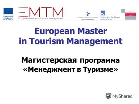 design management master europe презентация на тему quot 1 european master in tourism