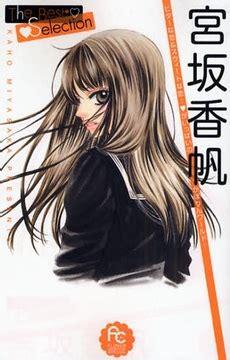 The Best Selection Of Kaho Miyasaka kaho miyasaka the best selection vo miyasaka kaho