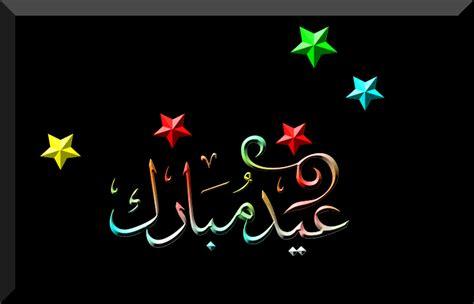 whatsapp wallpaper moves eid mubarak gif animated moving 3d glitter image for