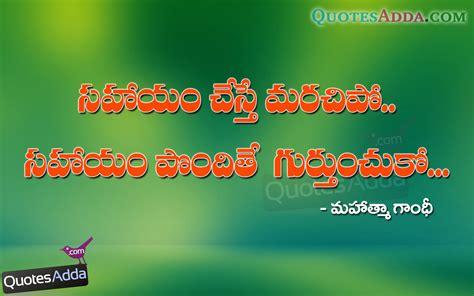 mahatma gandhi biography telugu language mahatma gandhi quotations in telugu quotesadda com