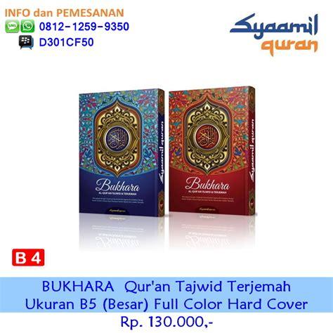 syaamil al quran bukhara tajwid b5 cover besar b4