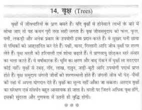 Importance Of Trees Essay In Urdu by Paragraph On Trees In