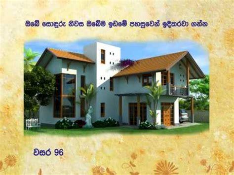 Vajira House Builders Best Construction Company In Sri Vajira House Interior Designs