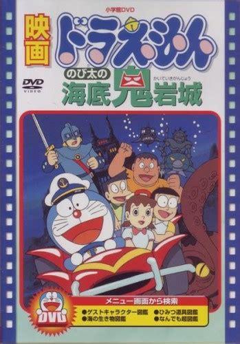 Doraemon Movie Underwater | doraemon nobita s monstrous underwater castle anime planet
