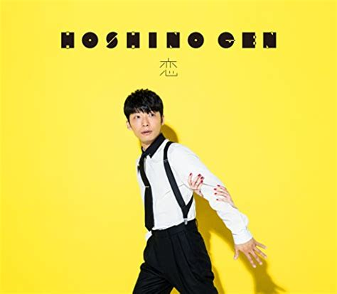 gen hoshino download hoshino gen cd covers