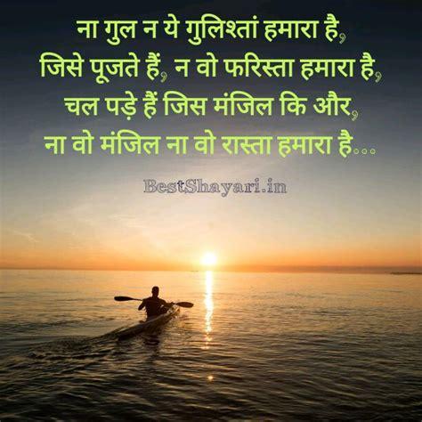 urdu shayari hindi shayari life shayari best shayari