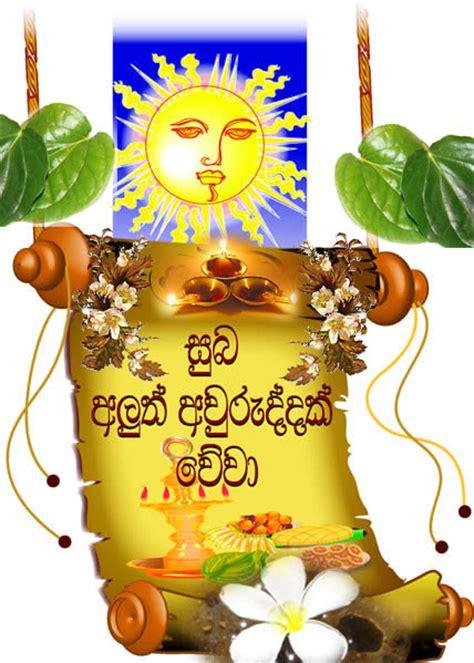 sinhala new year cards sinhala hindu new year festival games invitation card