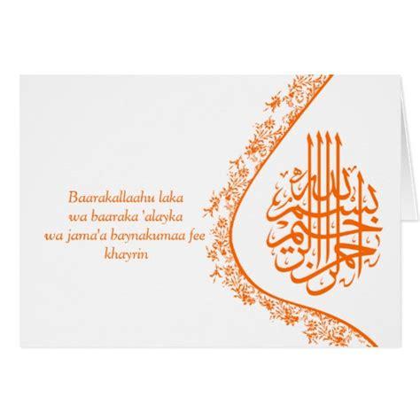 Wedding Congratulation In Islam by Islamic Damask Dua Congratulations Wedding Card Zazzle