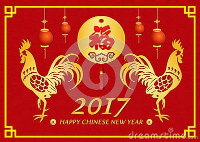 new year 2017 chicken happy new year 2017 card is lanterns 2 gold