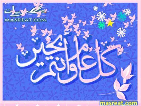 islamic new year date موعد رأس السنة الهجرية 2013 2014 اجازة العام الهجري الجديد 1435