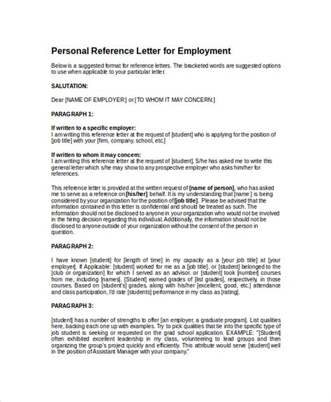 8 personal reference letter templates free sle