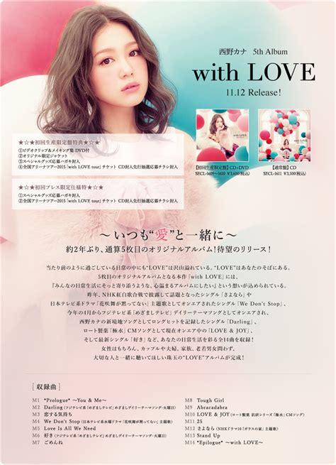 kana nishino with love tour kana nishino 西野カナ official website