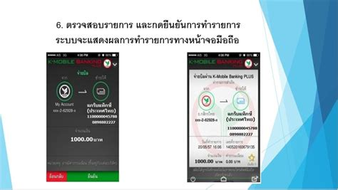 Pre Mba Banking by ข นตอนการเต ม K Mobile Banking Grab Th