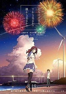 film anime wikipedia fireworks should we see it from the side or the bottom