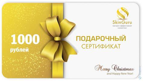gift card 1000 shopping clovia подарочные сертификаты skinguru skinguru ru магазин