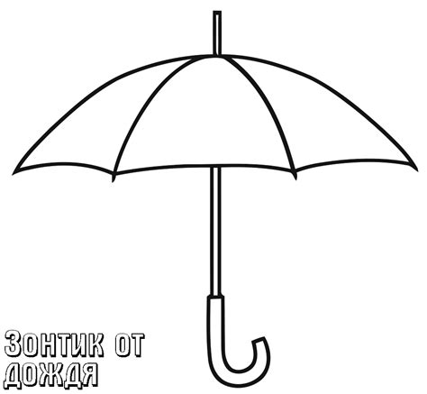 Umbrella Top Coloring Page | umbrella coloring pages for childrens printable for free