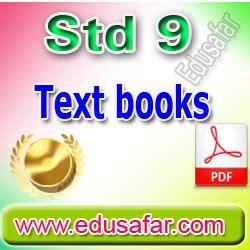Standard 9 Textbooks Gujarati Mediumedusafar