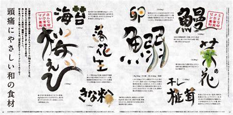 healthcare design magazine editor a japanese pharmacy company s creative and humorous health